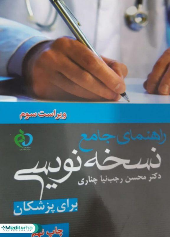 راهنمای جامع نسخه نویسی برای پزشکان، دکتر محسن رجب نیا چناری