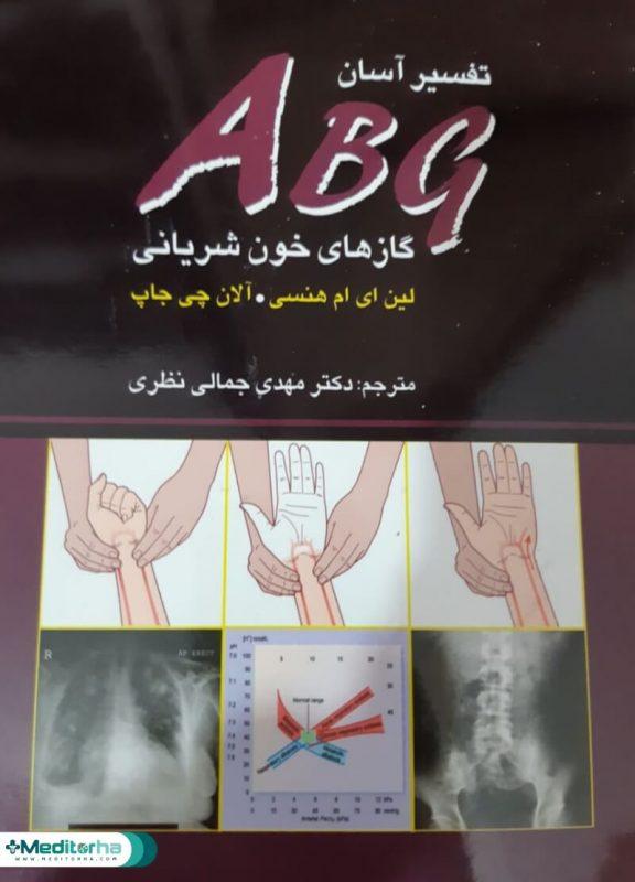 تفسیر آسان ABG گازهای خونی شریانی مترجم دکتر مهدی جمالی نظر
