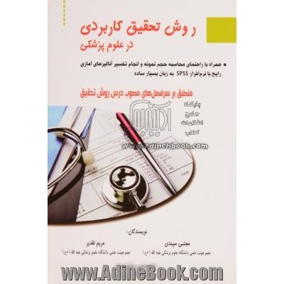 کتاب پژوهشی