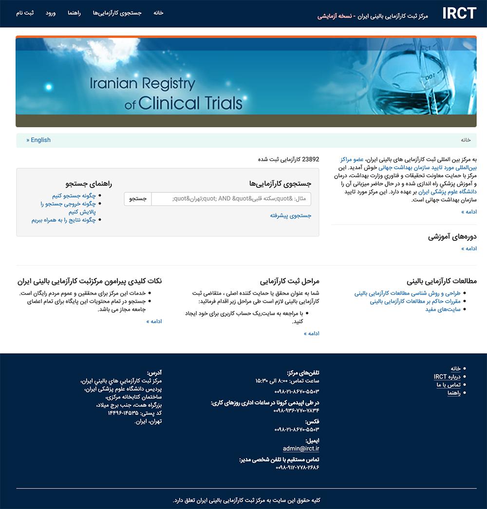 irct در ایران