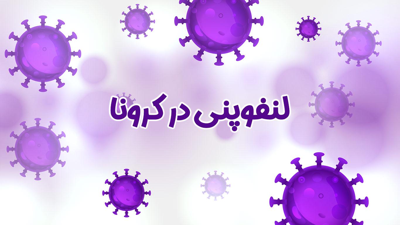 لنفوپنی در کرونا و اپروچ به علائم در کرونا ویروس