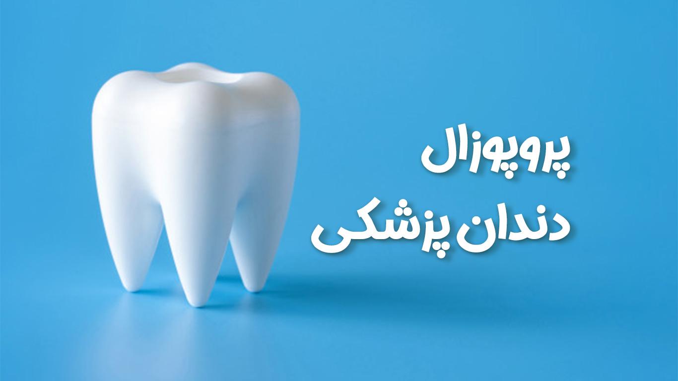 پروپوزال دندان پزشکی مدیتورها