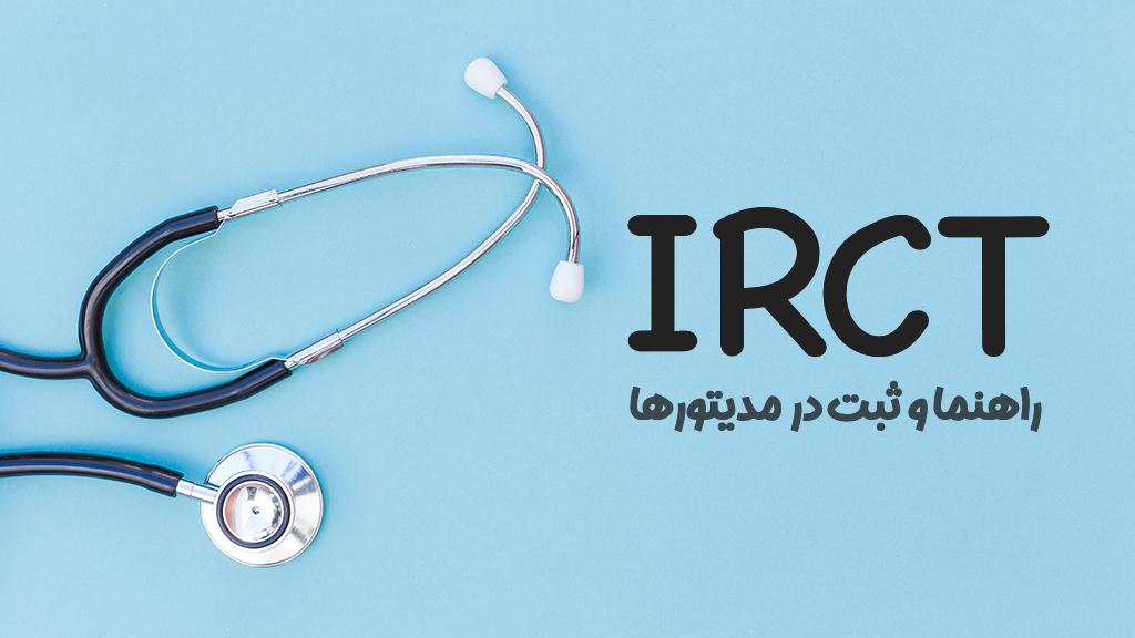 راهنما و انجام ثبت IRCT یا کارآزمایی بالینی ایران