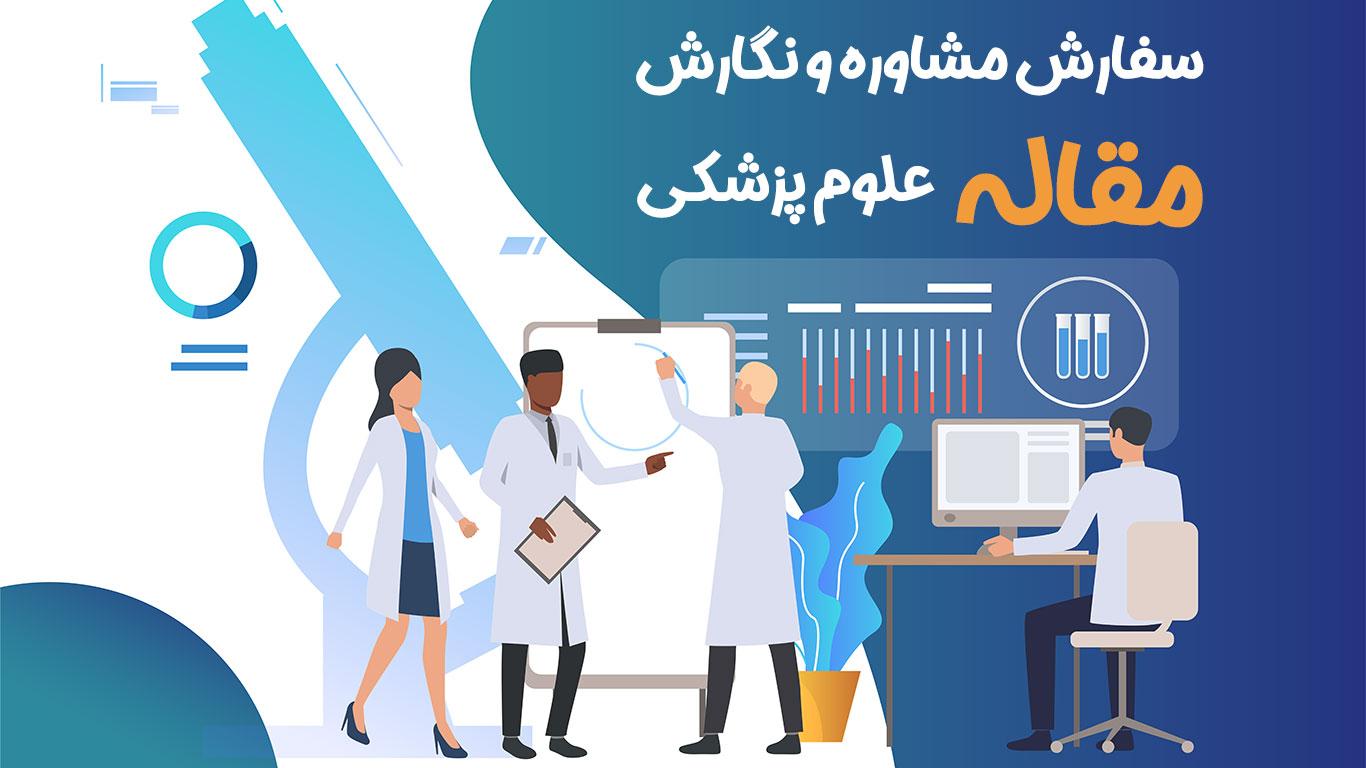 سفارش مقاله علوم پزشکی