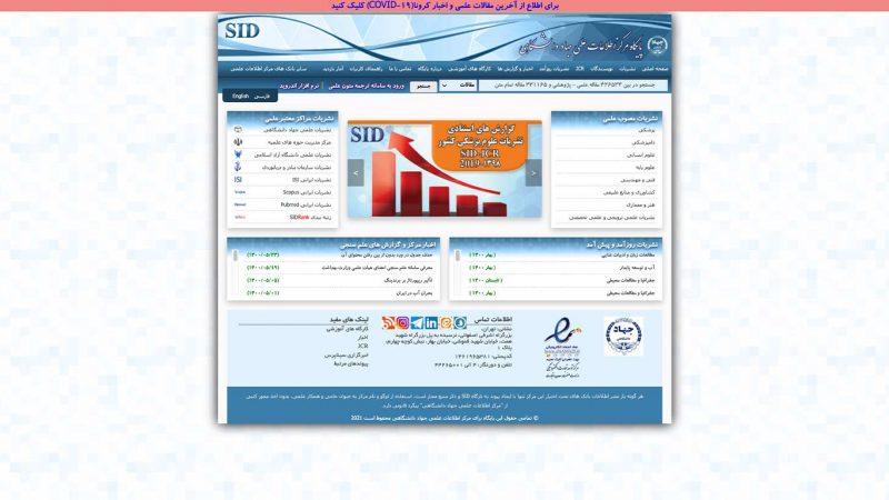 وبسایت پنج: جهاد دانشگاهی (SID)