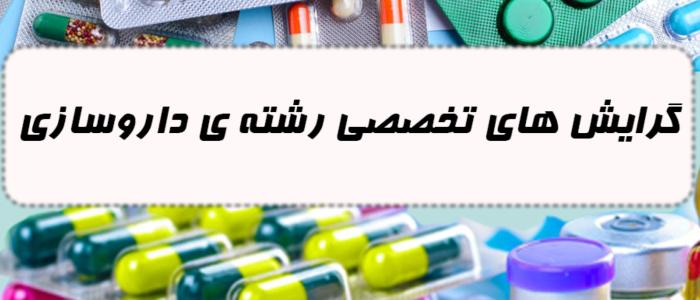 رشته های تخصصی داروسازی