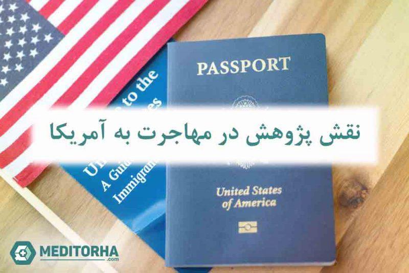 پژوهش علوم پزشکی برای مهاجرت به آمریکا