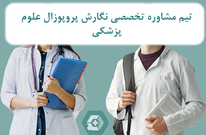 پروپوزال نویسی علوم پزشکی